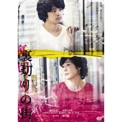 裏切りの街(DVD)
