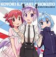 灼熱の卓球娘 ユニットソングシリーズ1(CD)