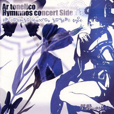 「星詠~ホシヨミ」-Ar_tonelico hymmnos concert Side 蒼-