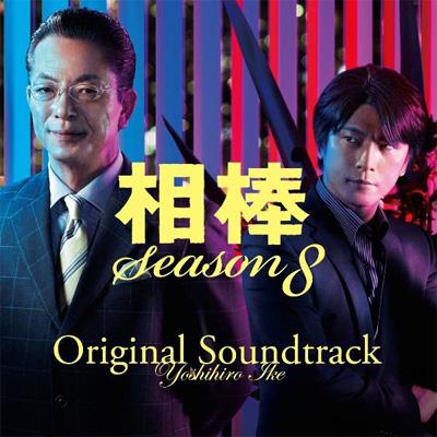 ���_ Season 8 �I���W�i���E�T�E���h�g���b�N�y�ʏ�Ձz