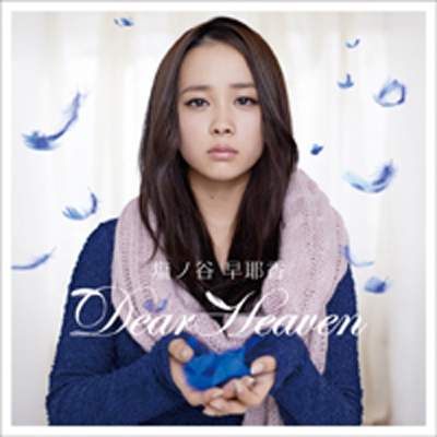 Dear Heaven(CD)