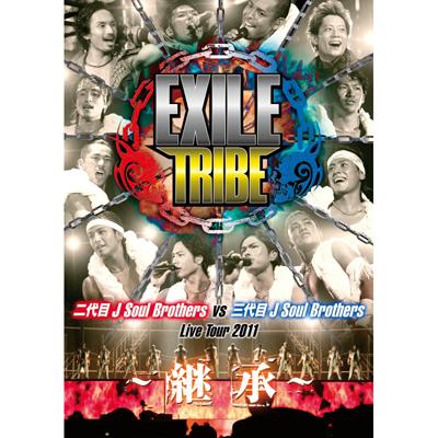 EXILE TRIBE 二代目 J Soul Brothers VS 三代目 J Soul Brothers Live Tour 2011 ~継承~