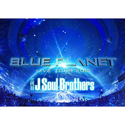 三代目 J Soul Brothers LIVE TOUR 2015 「BLUE PLANET」【初回生産限定盤】(3DVD+スマプラムービー)