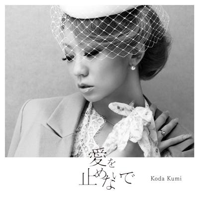 愛を止めないで【CDのみ】 倖田來未:愛を止めないで【CDのみ】