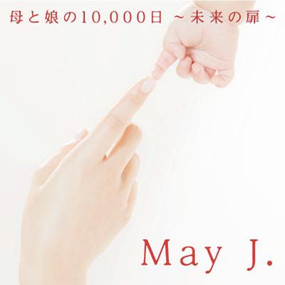 母と娘の10,000日 ~未来の扉~(CD+DVD)