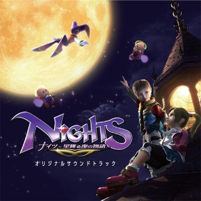 NiGHTS �`���~���̕���` Original Soundtrack