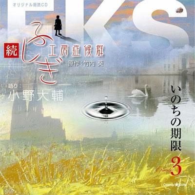 オリジナル朗読CDシリーズ 続・ふしぎ工房症候群 EPISODE.3「いのちの期限」