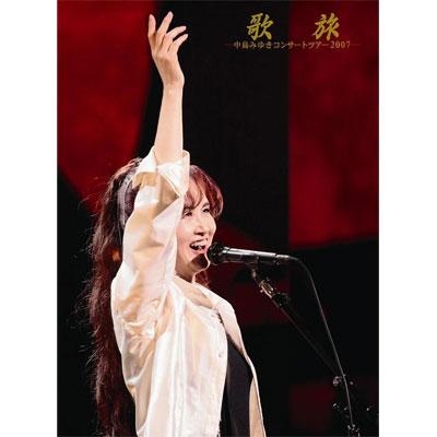 歌旅-中島みゆきコンサートツアー2007-【通常盤】