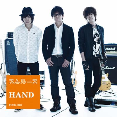HAND【通常盤】