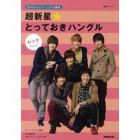 <avex mu-mo> NHKテレビでハングル講座 2PMのワンポイントハングル ムック Vol. 2画像