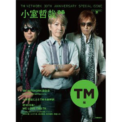 TM NETWORK 30th Anniversary Special Issue 小室哲哉ぴあ TM編