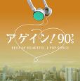 アゲイン!90's~BEST OF HEARTFUL J-POP SONGS