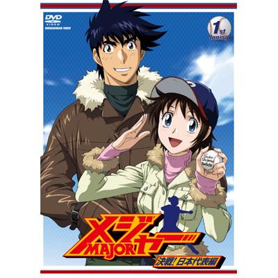 「メジャー」決戦!日本代表編 1st. Inning