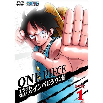 ONE PIECE �����s�[�X 13th�V�[�Y�� �C���y���_�E���� piece.1�y�ʏ�Ձz