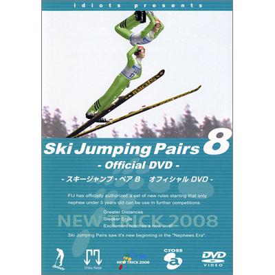 スキージャンプ・ペア 8  オフィシャルDVD