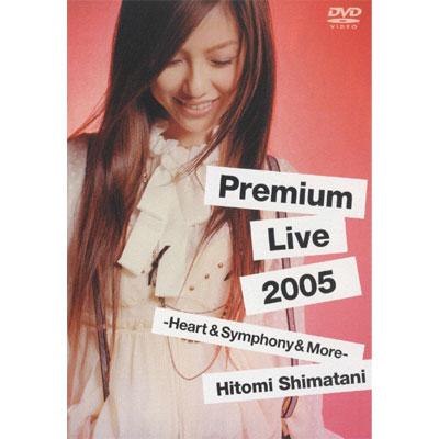 Premium Live 2005 -Heart&Symphony&More-