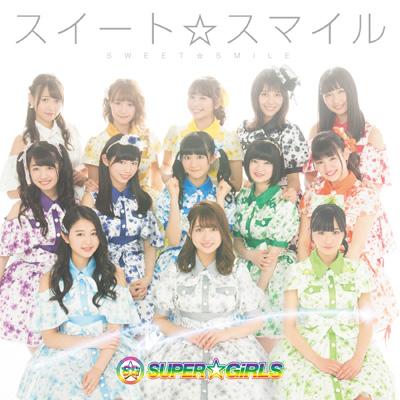 スイート☆スマイル(CD+Blu-ray)