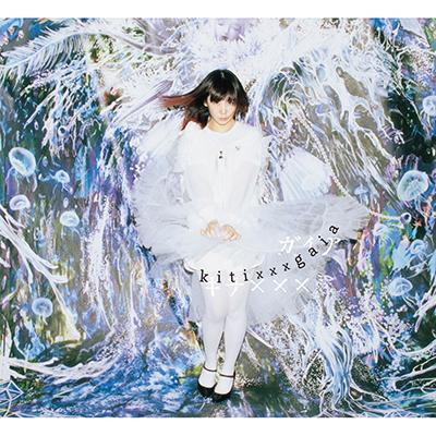 kitixxxgaia【ガイア盤】(2枚組CD+DVD)