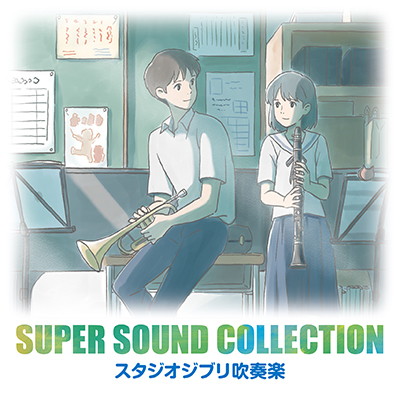 SUPER SOUND COLLECTION スタジオジブリ吹奏楽(CD)