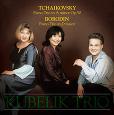 チャイコフスキー:ピアノ三重奏曲≪偉大な芸術家の思い出に≫
