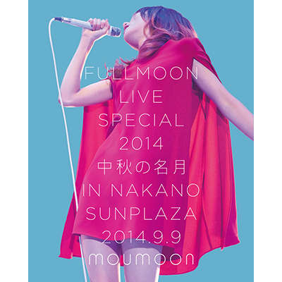 FULLMOON LIVE SPECIAL 2014 ~中秋の名月~ IN NAKANO SUNPLAZA 2014.9.9(Blu-ray)