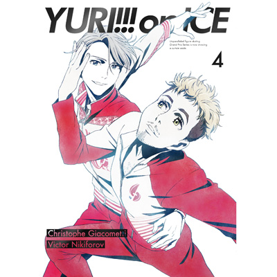 ユーリ!!! on ICE 4 DVD