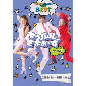 トゥルルさまぁ~ず ベスト1(2009年5月~2010年8月)(DVD)