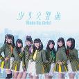 少女交響曲(CD+DVD)