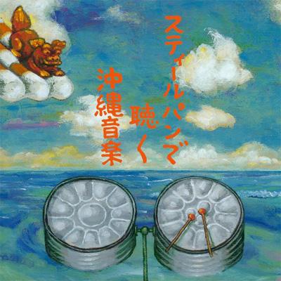 スティールパンで聴く沖縄音楽