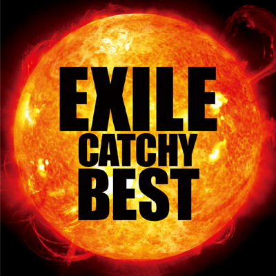 EXILE CATCHY BEST【通常盤】