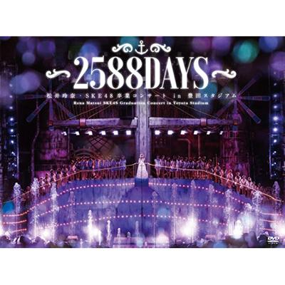 松井玲奈・SKE48卒業コンサートin豊田スタジアム~2588DAYS~(9枚組DVD)