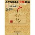 耳から覚える(合格)民法  女子アナ読み上げCD&BOOK 第1巻[総則/物権]