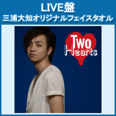 Two Hearts(LIVE盤+三浦大知オリジナルフェイスタオル)
