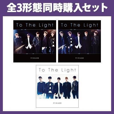 <3形態同時購入セット>To The Light【初回限定盤A】【初回限定盤B】【通常盤(初回プレス分)】