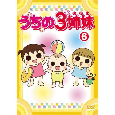 うちの3姉妹 6