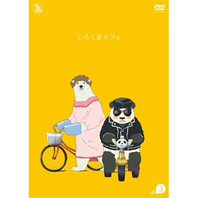 しろくまカフェ cafe.3 *DVD