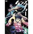 ムシブギョー 5【DVD】