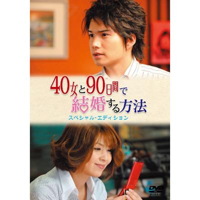 40女と90日間で結婚する方法 スペシャル・エディション【通常盤】