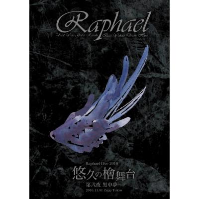 Raphael Live 2016「悠久の檜舞台 第弐夜 黒中夢」2016.11.01 Zepp Tokyo(2枚組DVD)