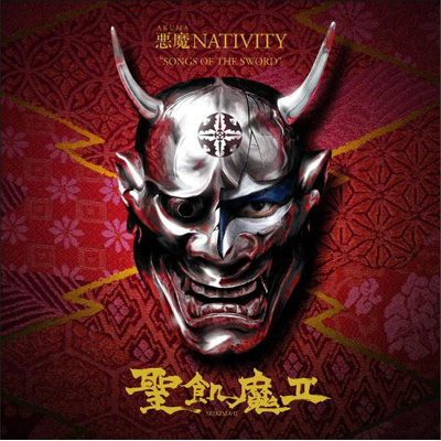 ���� NATIVITY �hSONGS OF THE SWORD�h