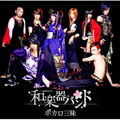 ボカロ三昧【CD】