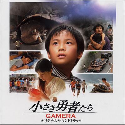 小さき勇者たち ~ガメラ~オリジナルサウンドトラック