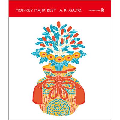 MONKEY MAJIK BEST - A.RI.GA.TO -(CDのみ)