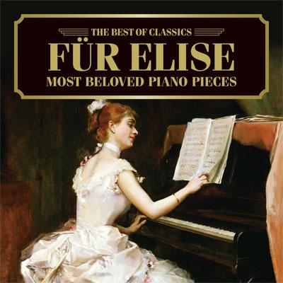 エリーゼのために~やさしいピアノ名曲集