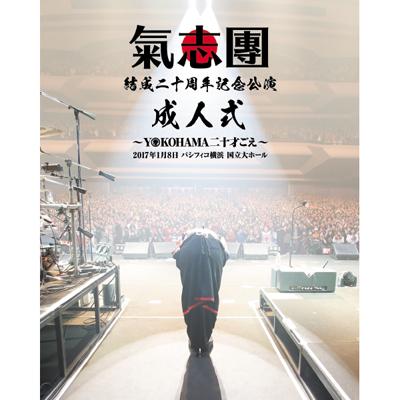 氣志團結成二十周年記念公演 「成人式~YOKOHAMA 二十才ごえ~」(2枚組Blu-ray)【ファンクラブショップ・mu-moショップ限定商品】