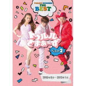 トゥルルさまぁ~ず ベスト2(2010年8月~2013年1月)(DVD)