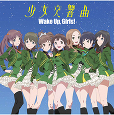 少女交響曲(CDのみ)