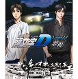 新劇場版 頭文字[イニシャル]D Legend3 -夢現-【通常盤】