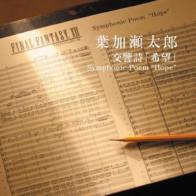 """交響詩「希望」Symphonic Poem""""Hope"""""""