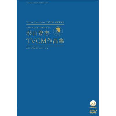~ACC 50周年企画DVDシリーズ~ CMにチャンネルをあわせた日 杉山登志TVCM作品集